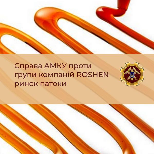 амку розпочав справу проти групи компаній roshen